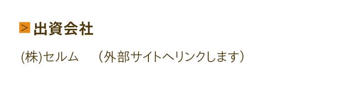 出資会社(株)セルム