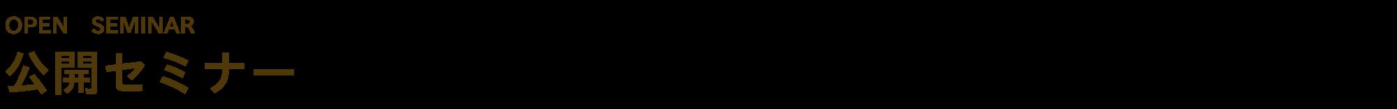 OPEN SEMINAR09