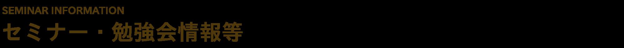 [参加無料]ダイバーシティ&インクルージョン最前線 〜企業情報交換会 2019年7月31日に開催いたします
