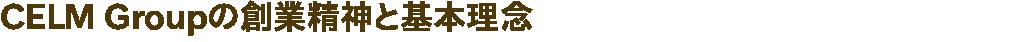 株式会社NANAIROの概要などについて紹介いたします。