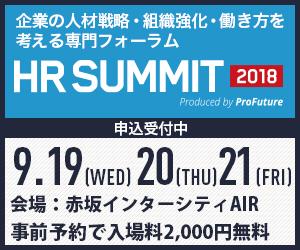 HRサミット2018